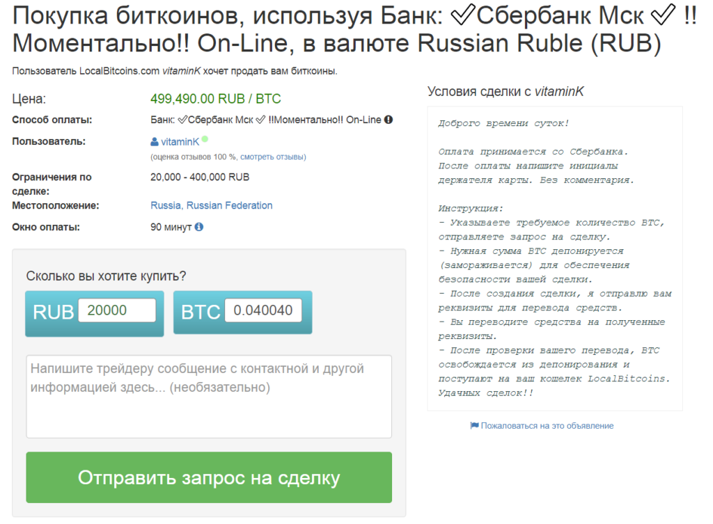 купить биткоины за рубли через сбербанк