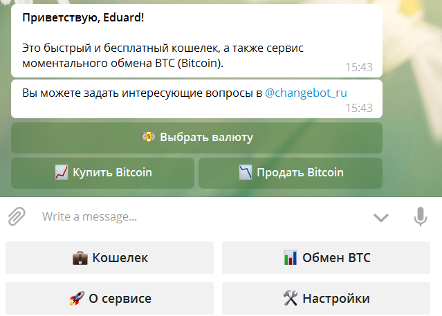 купить биткоин в телеграмме через BTC banker