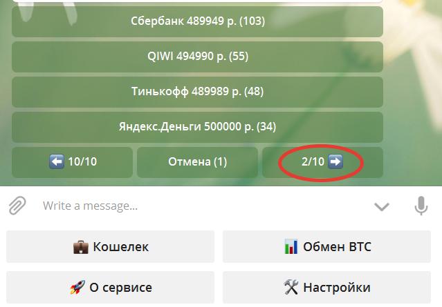 BTC banker бот telegram выбор способа оплаты