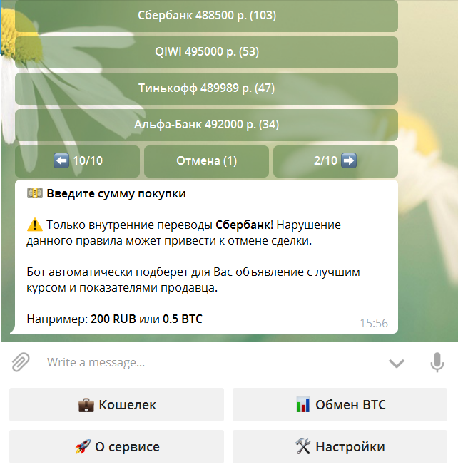 BTC banker бот telegram покупка биткоина через сбербанк
