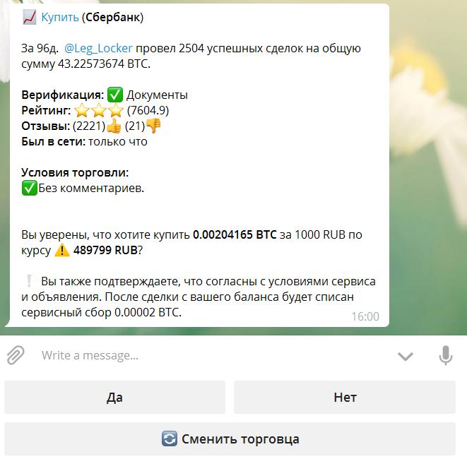 BTC banker бот telegram покупка битка через сбербанк