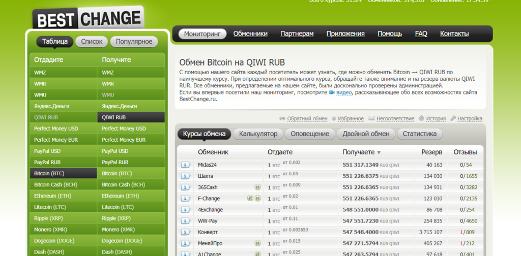 как переводить биткоины на киви кошелек с помощью bestchange.ru