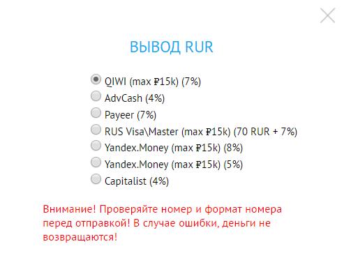 комисии на вывод с биржи yobit