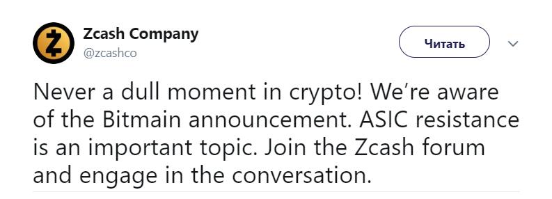 ответ Zcash на выпуск асиков Z9